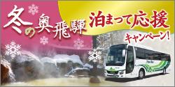 冬の奥飛騨泊まって応援キャンペーン