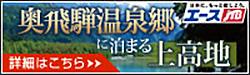 奥飛騨温泉郷に泊まる上高地
