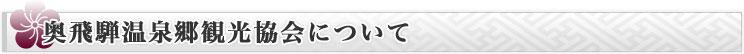 奥飛騨温泉郷観光協会について
