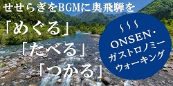第2回 ONSEN・ガストロノミー ウォーキング in 奥飛騨・平湯温泉