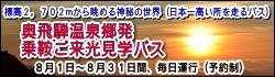 奥飛騨 温泉郷と各地を結ぶ 高速バス・特急バス