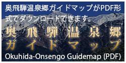 奥飛騨温泉郷ガイドマップ