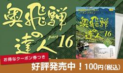 クーポンマガジン「奥飛騨の達人Part12」