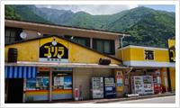 (一社)奥飛騨温泉郷観光協会