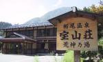 宝山荘(外観)