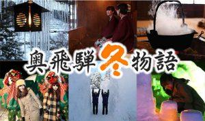 奥飛騨冬物語