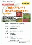 飛騨・北アルプス自然文化センター紅葉トレッキング2014