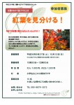 飛騨・北アルプス自然文化センター「紅葉を見分ける!」2014