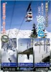 H26年度冬景色
