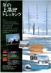 冬の上高地トレッキング