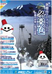 平成28年度新穂高ロープウェイ「冬景色」