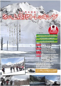 H28年度冬の上高地トレッキング