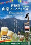 新穂高山岳フェスティバル