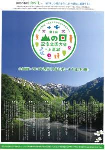 山の日記念全国大会in上高地