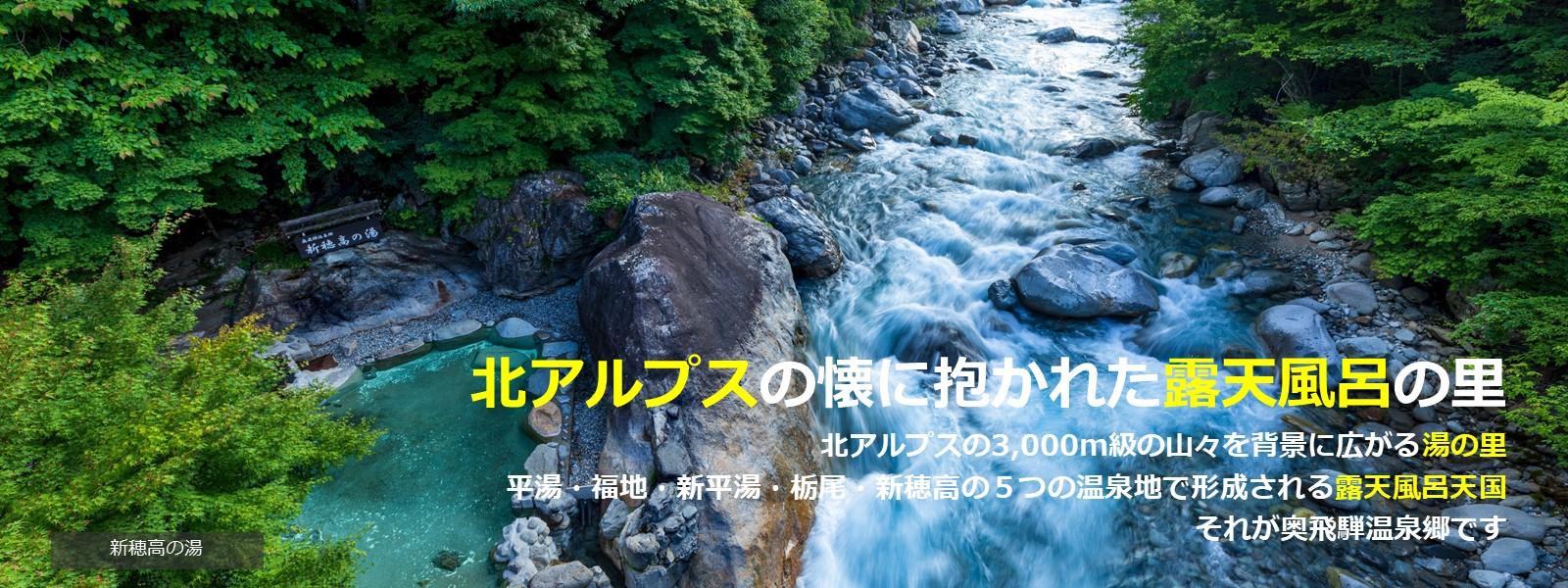 奥飛騨温泉郷   新穂高の湯